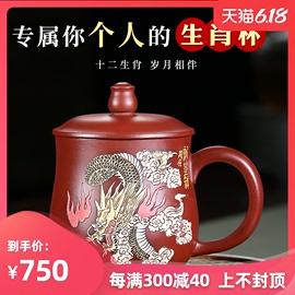 宜兴原矿紫砂杯带盖男女泡茶杯纯手工全十二生肖杯子非陶瓷大茶杯