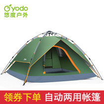 (Special clearance) Outdoor tent 3-4 Civil Defense rain Field camping home indoor equipment supplies Fully automatic