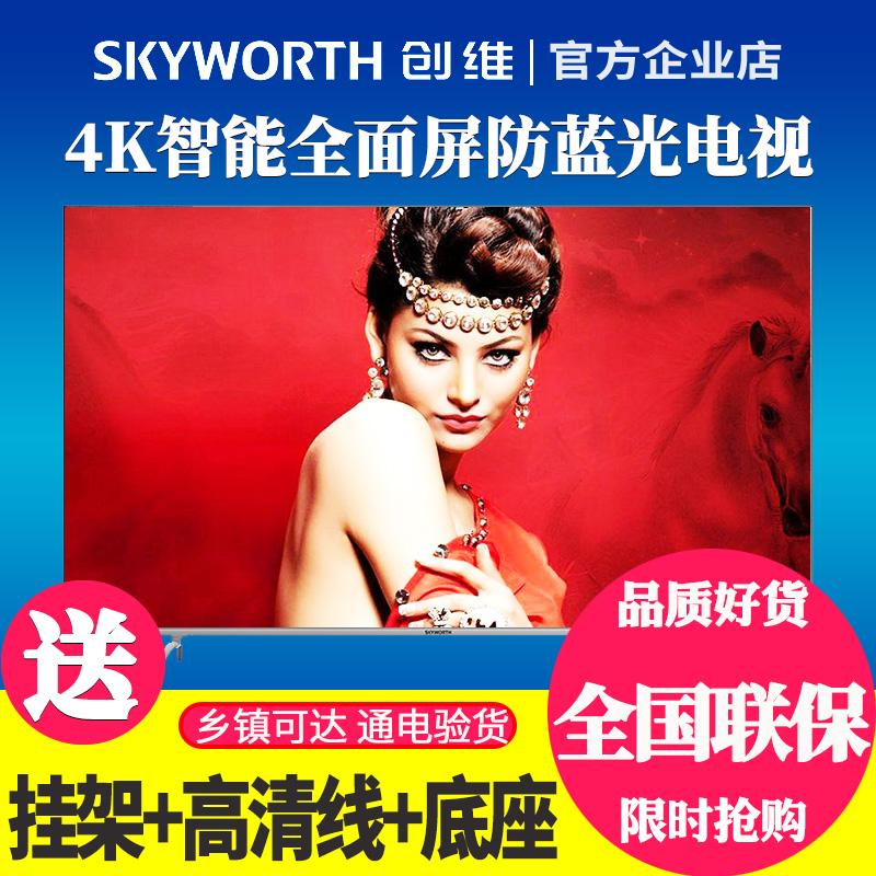 Skyworth/创维 55H7S 65H7S 50H7S 英寸4K超高清智能语2799.00元包邮