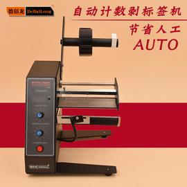 德佰龙自动标签机专业贴标机自动标签机全自动剥离标签贴不干胶机