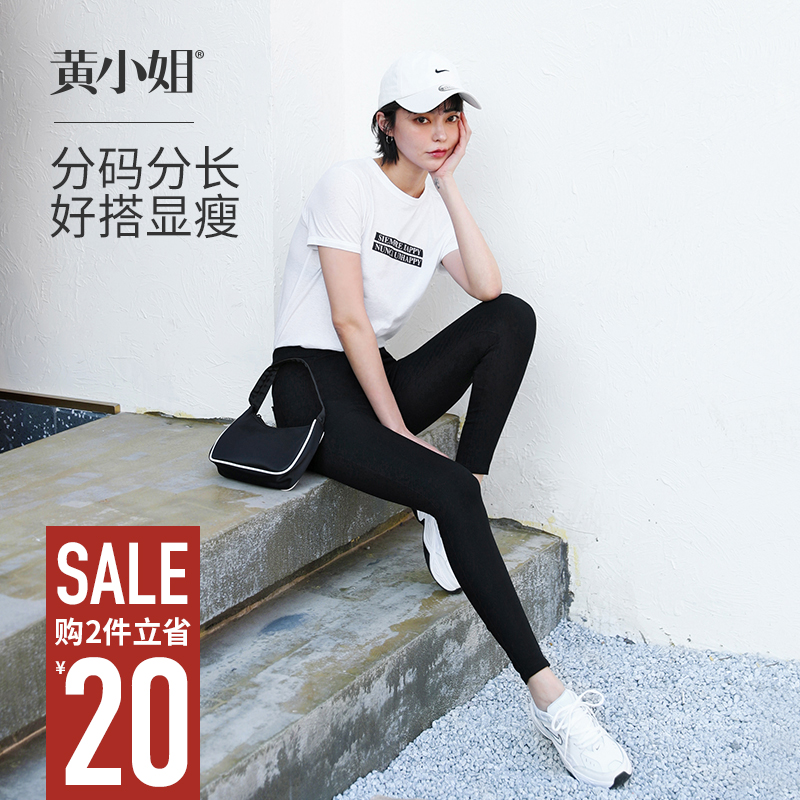 Miss Huang show thin magic pants spring and autumn thin Leggings women wear elastic little black pants skinny pencil Leggings