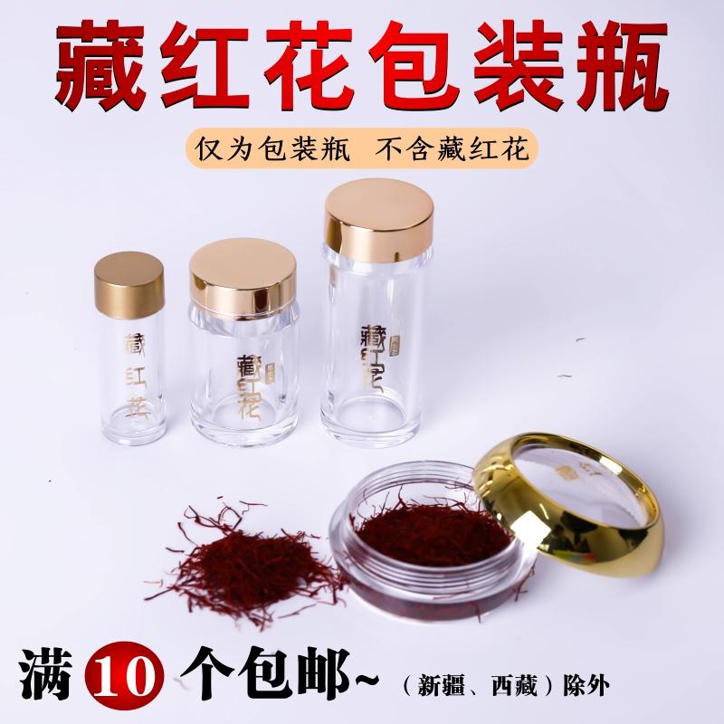 包装瓶定制亚克力石斛虫草藏红花瓶高档塑料丸片粉保健品小药瓶子