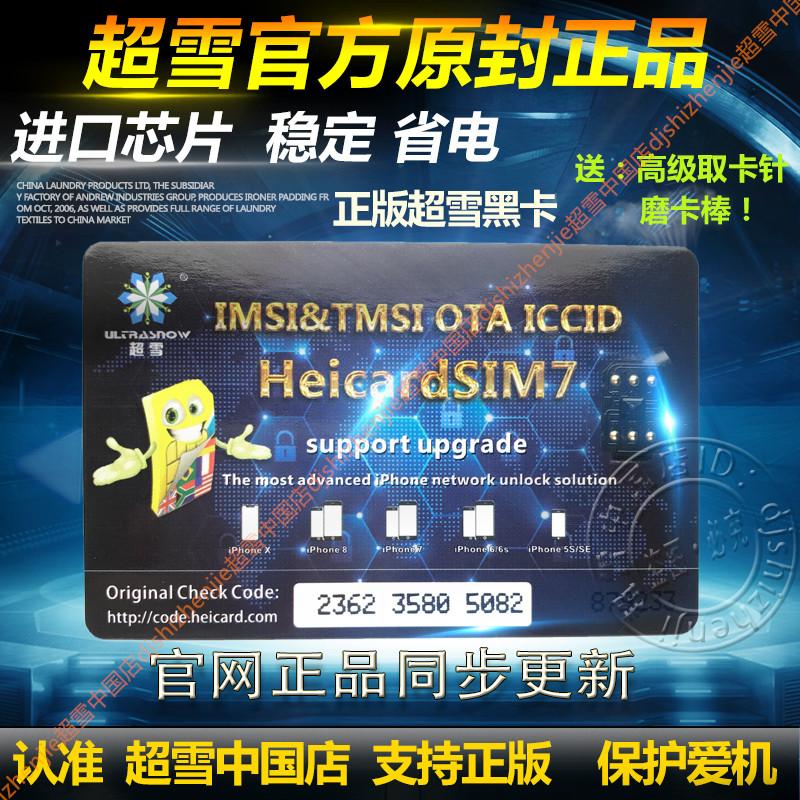 正版超雪卡贴日版美版苹果iPhoneSE 6S 7plus8X卡贴移动联通4G