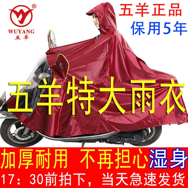 五羊本田小牛电动车单人电瓶车摩托车单双人男士防水加大加厚雨衣