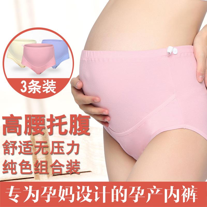 3条装孕妇内裤全棉怀孕期高腰大码可调节托腹短裤内衣裤头
