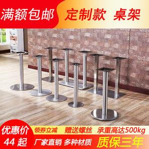 定制鐵藝桌子腿桌腳不銹鋼吧臺腳餐臺腳圓桌辦公桌鐵架支架底座