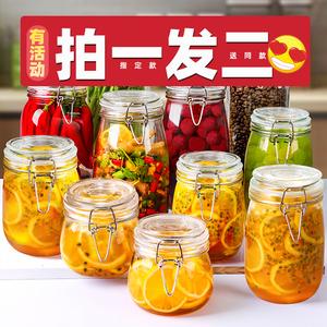 密封罐玻璃罐头瓶子储物罐子蜂蜜柠檬食品咸菜腌制小泡菜坛子带盖