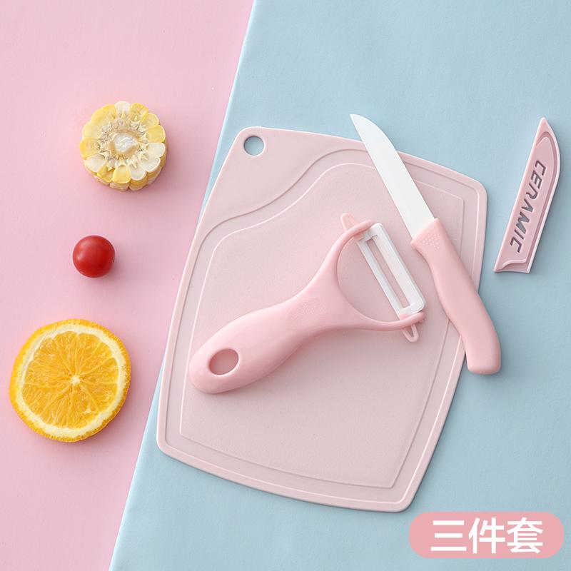 家用便携厨房刮皮器陶瓷刀削皮刀套装切水果砧板陶瓷水果刀三件套(用0.1元券)