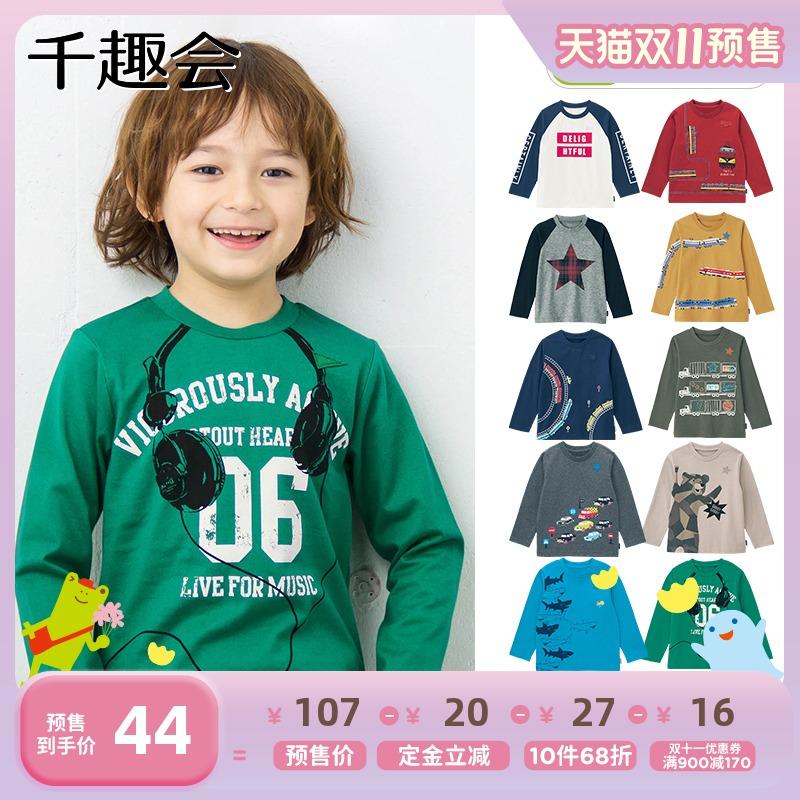 【双11预售】千趣会童装春秋儿童T恤长袖纯棉男童女童上衣打底衫