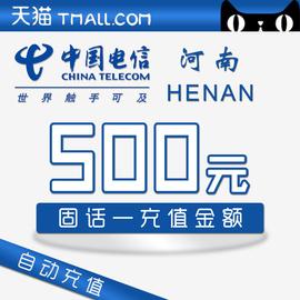 河南電信固話充值500元—官方超快充 固定電話自動充值圖片