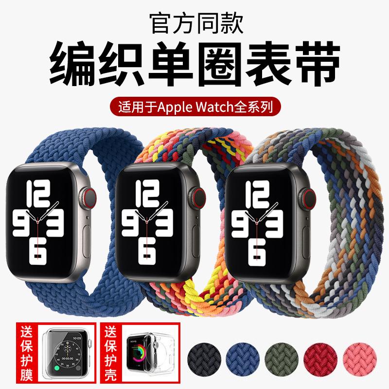 适用苹果手表带iwatch编织尼龙弹力回环表带1/2/3/4/5/6se通用男女款6代创意编织单圈applewatch6表带38/42mm