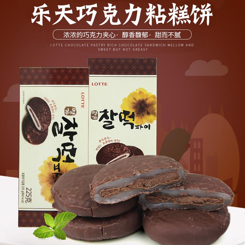 韩国特产进口乐天打糕派巧克力麻薯