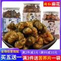 甬趣坊网红麻花海苔味麻花罐装宁波特产矮酥油赞子小休闲手工零食