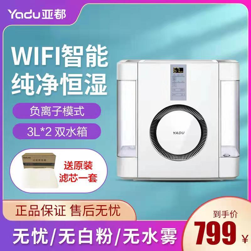 亚都加湿器无雾加湿器SZK-361WIFI卧室家用纯净加湿负离子大容量
