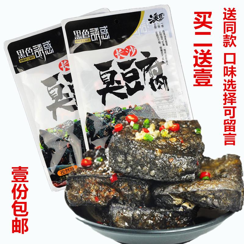 湖南特产澳豆黑色诱惑老长沙臭豆腐正宗油炸黑色经典小吃零食包邮