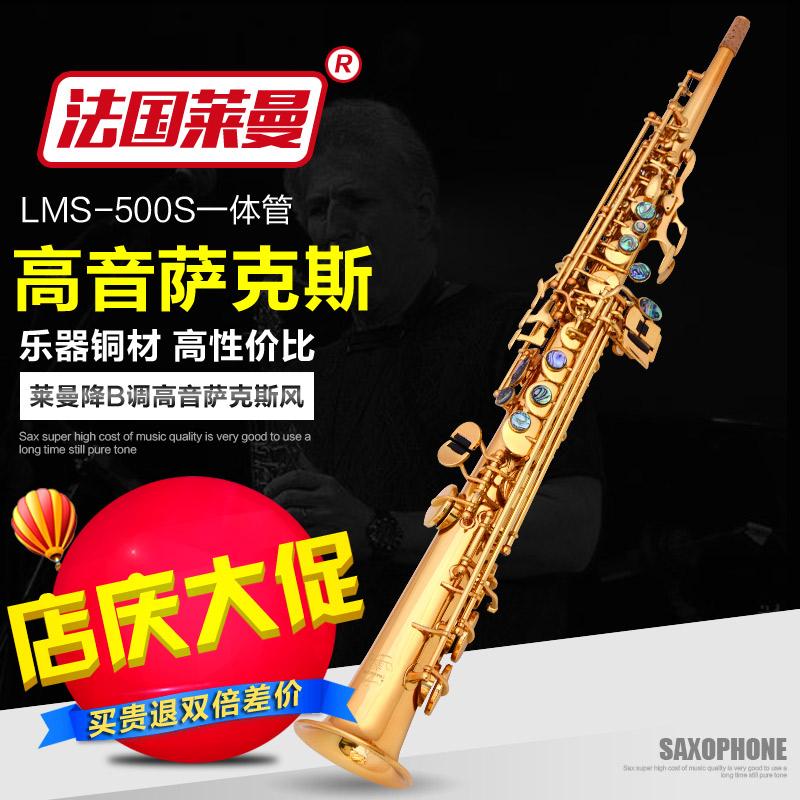 法国技术莱曼乐器 降b调高音萨克斯 一体管高音萨克斯 专业级