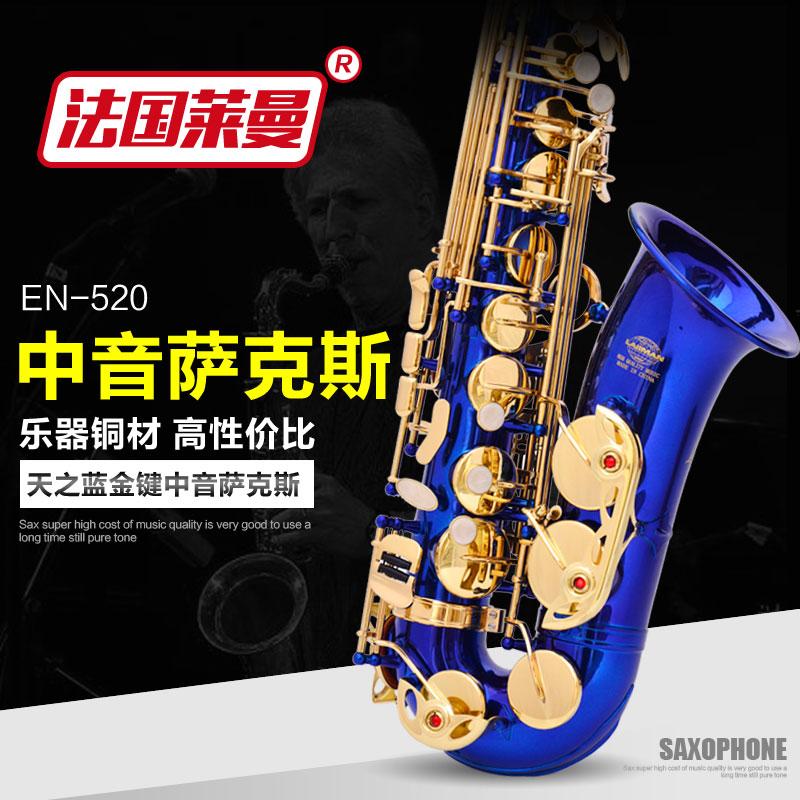 法国技术莱曼乐器 降e调中音萨克斯 中音萨克斯 天之蓝 演奏级