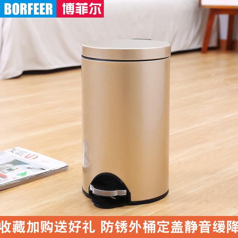 BORFEER/博菲尔脚踏踩式不锈钢垃圾桶家用有盖创意厨房客厅卫生间