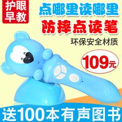 天才少年幼儿童点读笔早教机0-3-6岁智能益智玩具学习英语故事机