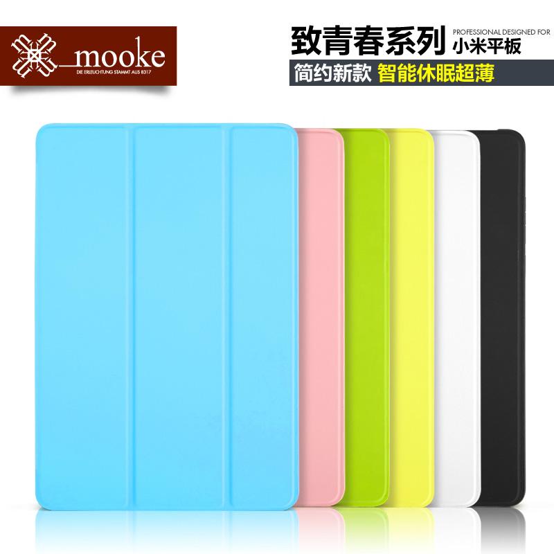 MOOKE 小米平板1代保護套 智能休眠 超薄mipad平板電腦外殼皮套潮