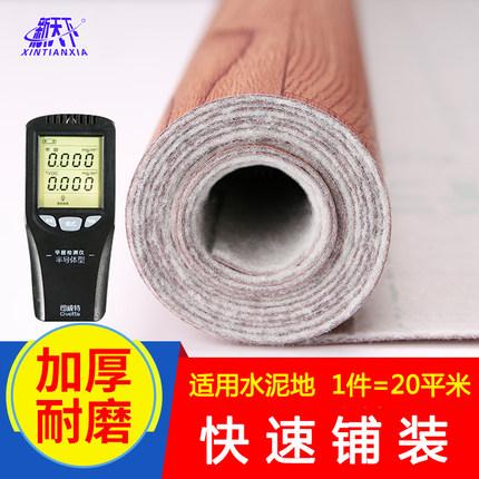 pvc地板贴纸加厚耐磨防水家用地板革地砖贴塑胶水泥地自粘地胶垫