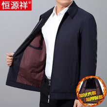 Hengyuanxiang Men's Jacket Father's Jacket in Autumn and Winter 40 Plush Thickening Leisure Jacket Men's Wear for Middle-aged and Old Ages