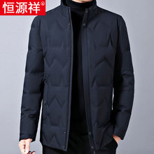 Hengyuanxiang vertical collar down jacket for men short middle-aged and old dad's new warm middle-aged men's coat in autumn and winter