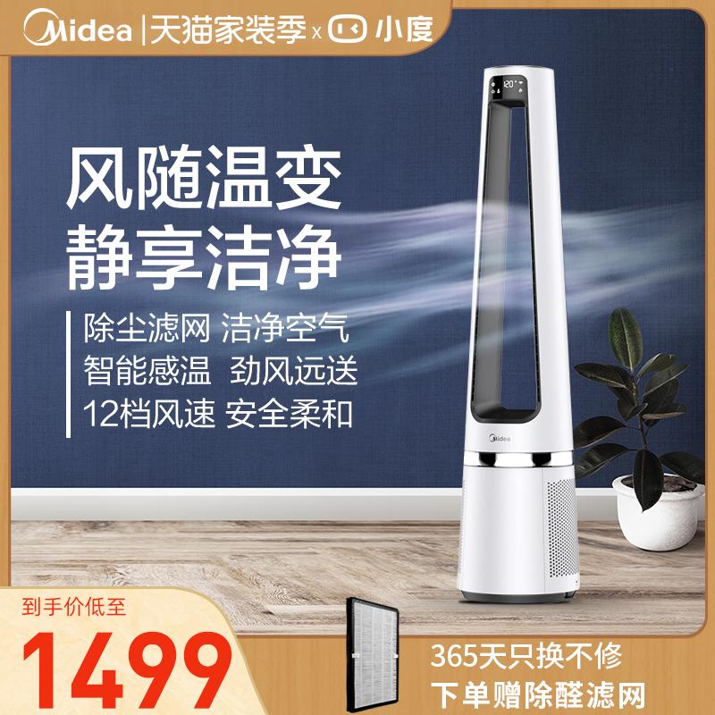 美的无叶电风扇家用落地静音台立式塔扇客厅卧室定时遥控智能电扇
