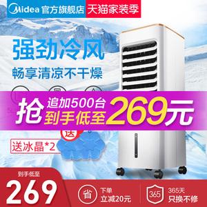 美的空调扇制冷风扇家用迷你两用冷风机小型水空调冷气宿舍单冷机