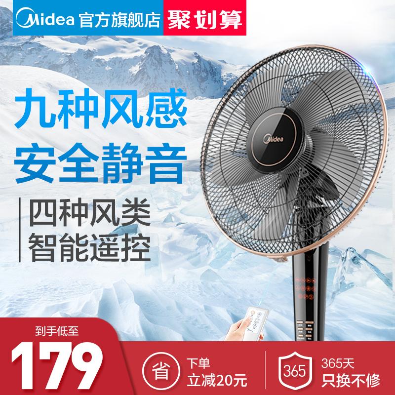 美的电风扇节能遥控大风落地扇家用宿舍静音定时立式台式摇头电扇