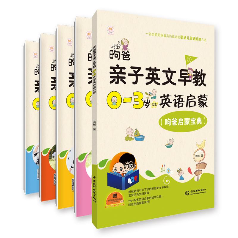 全5册 �d爸亲子英文早教0-3岁宝宝幼儿英语启蒙教材 智力开发早教法拼音母语式启蒙 亲子英文学习阅读 启蒙绘本4-5-8岁理论书
