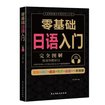 学日语的零基础日语入门自学日语书