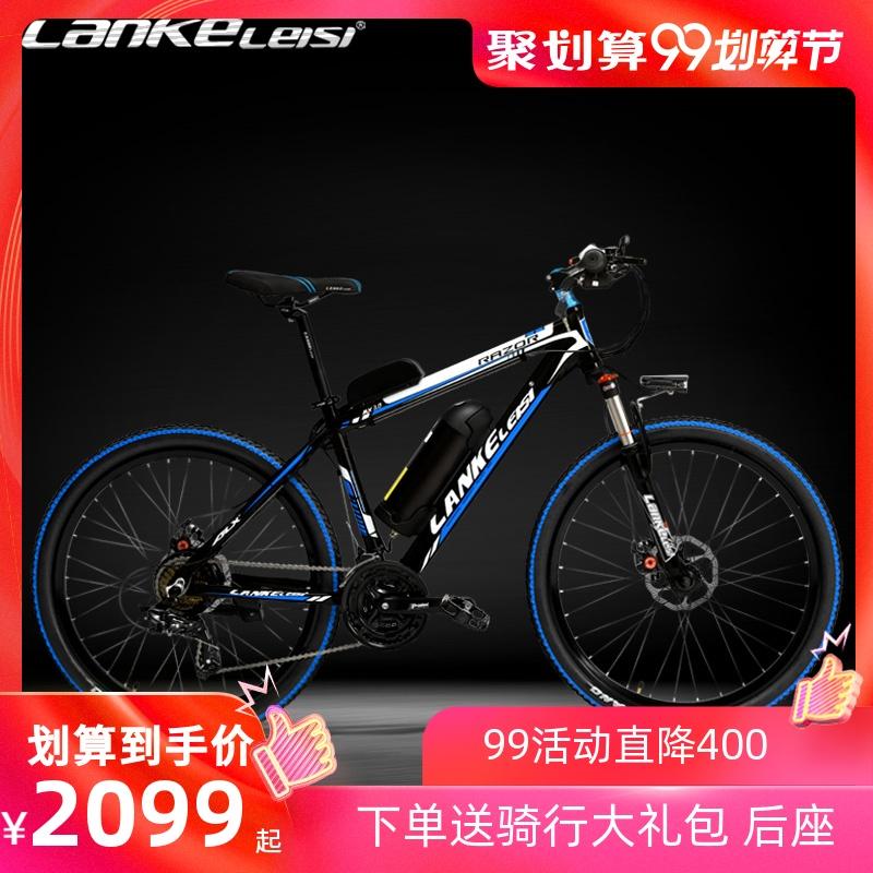 蓝克雷斯电动自行车26寸36/48V铝合金锂电动山地车成人助力车