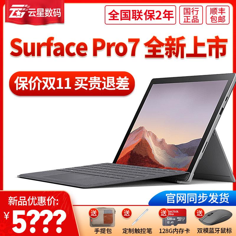 Microsoft/微软 Surface Pro 7 i5 8GB 128GB平板笔记本电脑 Pro6
