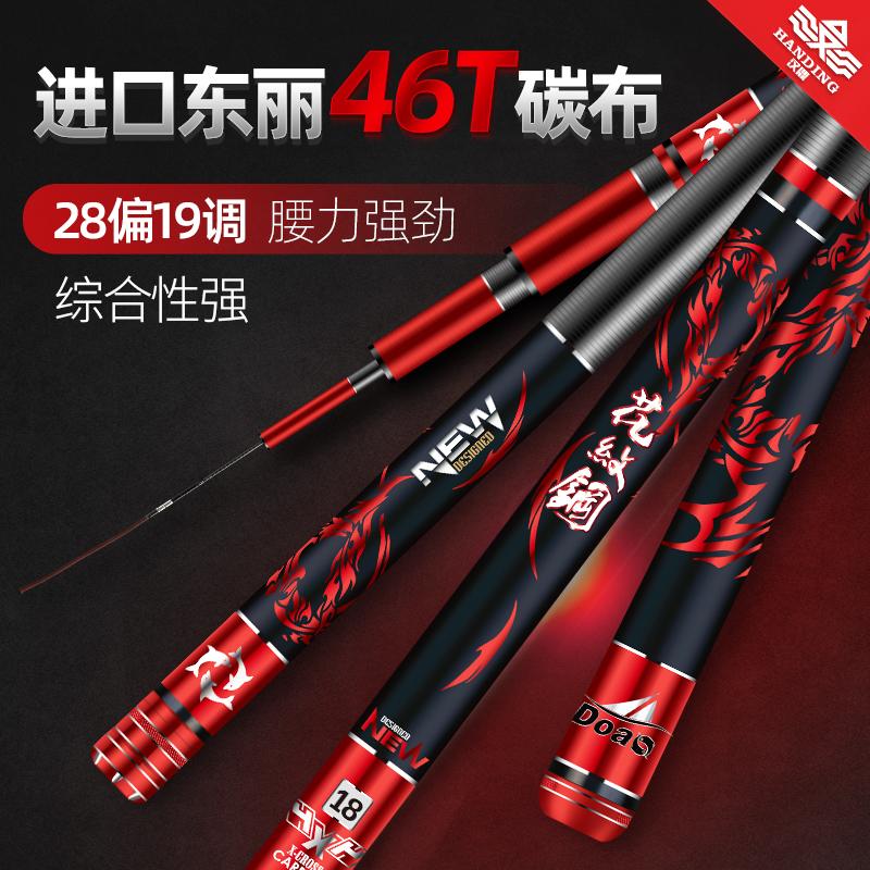 漢鼎魚竿日本進口碳素釣魚竿手竿超輕超硬5.4米魚桿花紋鋼臺釣竿