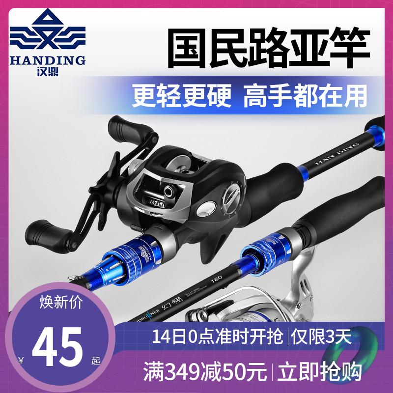汉鼎碳素路亚竿套装水滴轮全套钓鱼竿远投竿海竿马口竿路亚杆幻翎