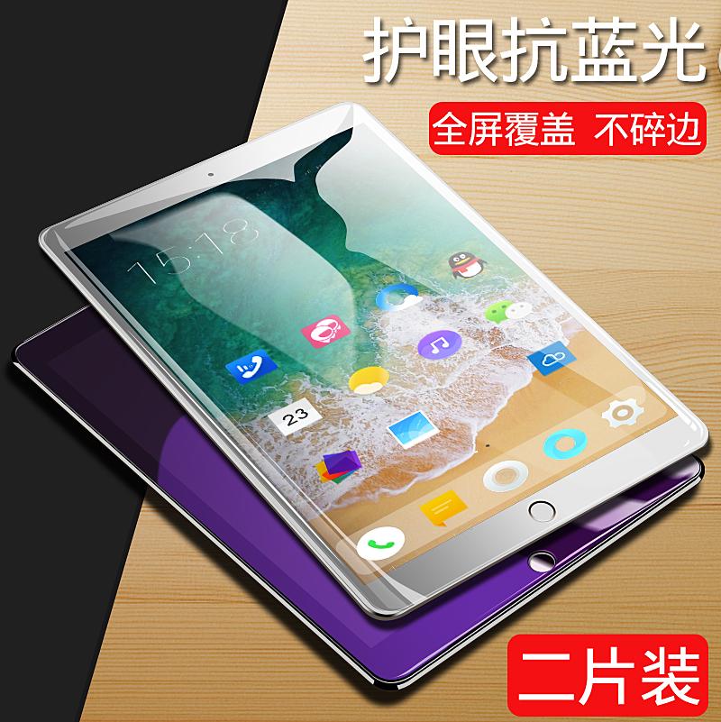 ipad air2鋼化膜mini2 3 4迷你蘋果Pro9.7 10.5英寸2017 20