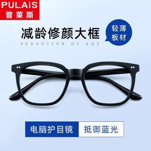 复古黑框素颜眼镜女网红款大方框防蓝光辐射眼睛框护眼近视眼镜男