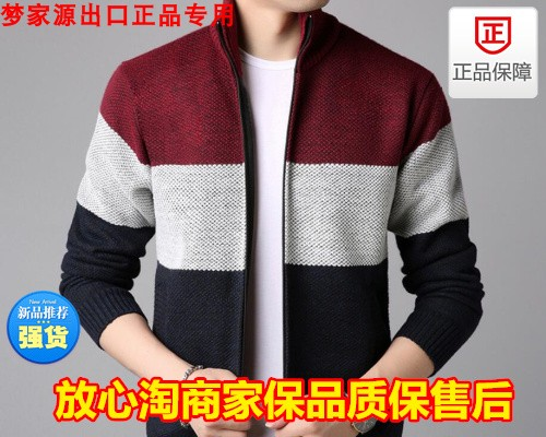 Exported to Europe and America mens sweater, coat, thickened and plush sweater, mens leisure youth knitted cardigan