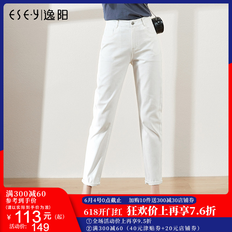 Yiyang 2020 spring summer nine straight tube white Harun radish baggy pants loose dad hole jeans female 1497