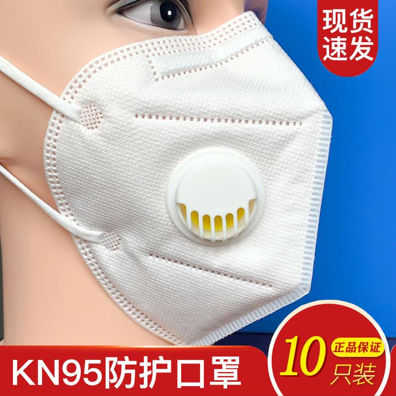 带呼吸阀kn95口罩学生一次性防护用品5层防尘透气黑色男女定制n95