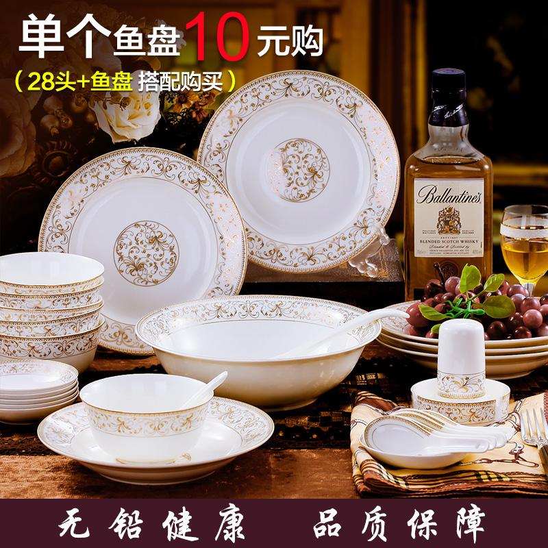 ~送2個麵碗~喜躍碗碟套裝 骨瓷餐具套裝28頭景德鎮陶瓷器天鵝湖