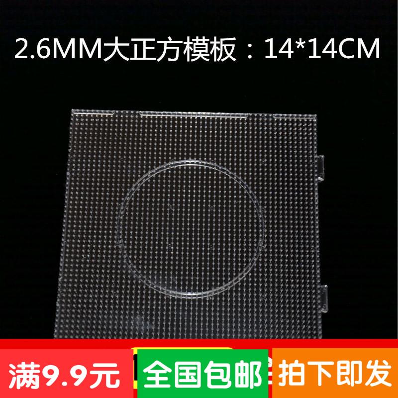 推荐使用2.6mm大正方形拼豆模板ABS材质不易变形,五种形状任选