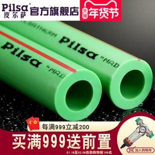 进口皮尔萨PPR水管配件接头6分冷热熔管材ppr管家用塑料自来水管