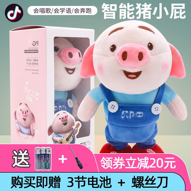 会学说话的娃娃猪小屁毛绒玩具抖