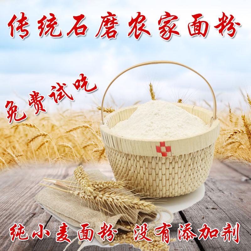 小麦面粉农家无添加剂石磨馒头面粉饺子面条包邮五斤装小麦面粉