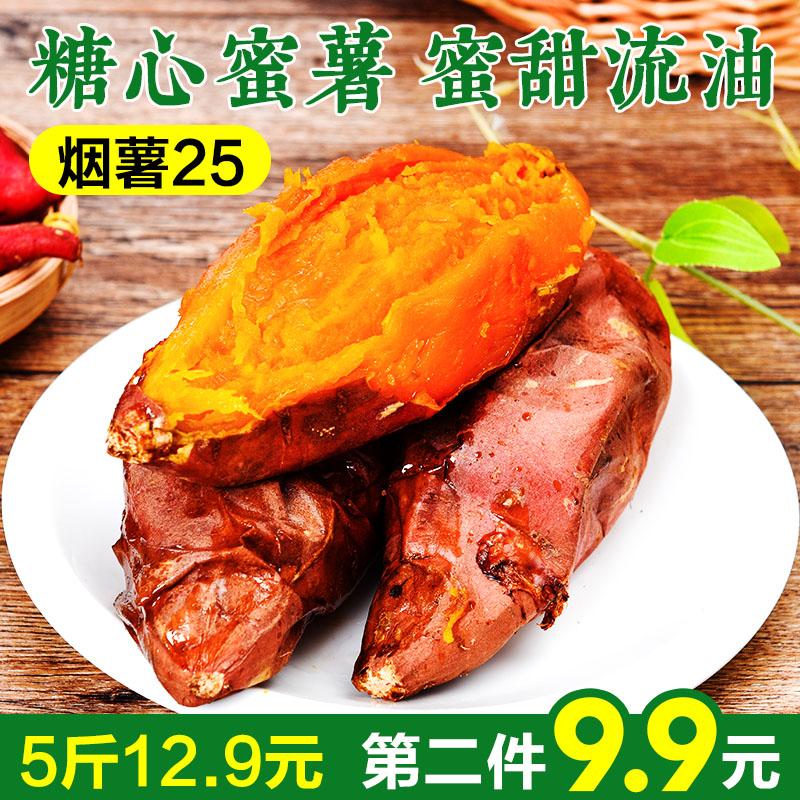 限时2件3折山东新鲜红薯蜜薯5斤装番烟薯25烤富硒地瓜沙地农家自种糖心超甜
