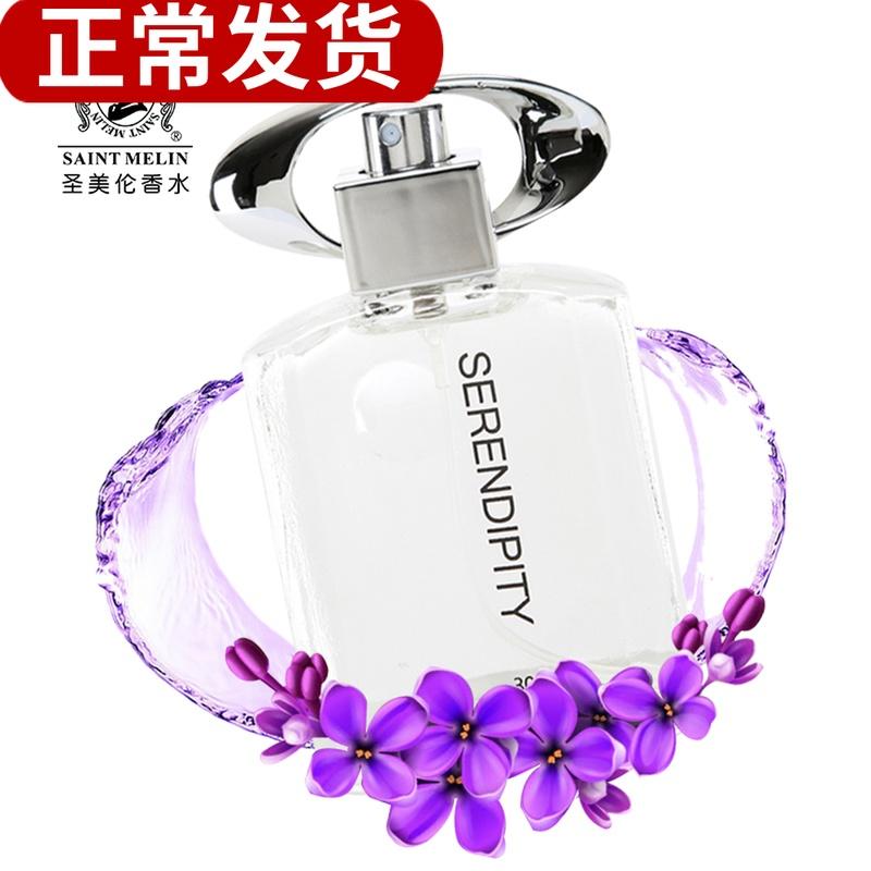 圣美伦缘30ml 男女士香水通用女生女性淡香 送朋友恋人礼物
