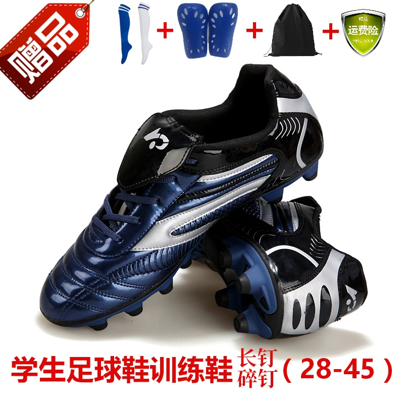 Football shoes for boys and girls, childrens broken nails, long nails, teenagers, breathable and antiskid childrens football shoes training shoes for boys