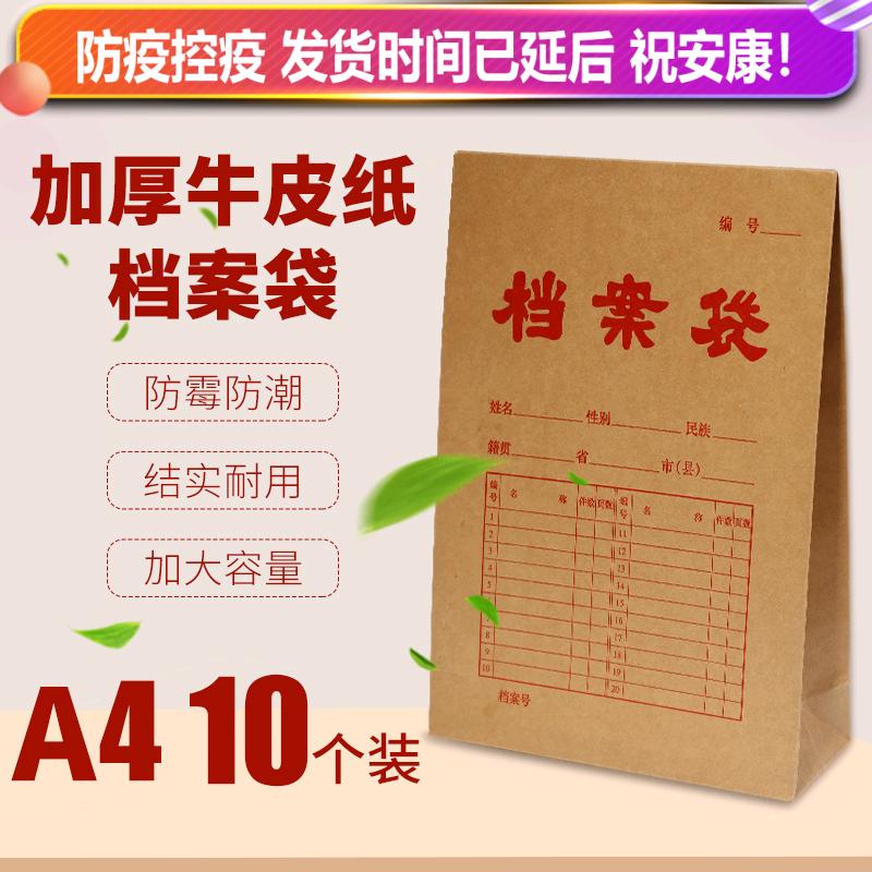 科朗鑫盛 牛皮纸档案袋 A4文件袋3cm 加厚红字档案袋 5cm纸质投标文件标书资料袋 加大8cm10个 245*339mm